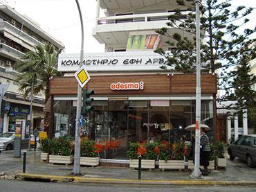 Καφέ εστιατόριο στο Καλαμάκι