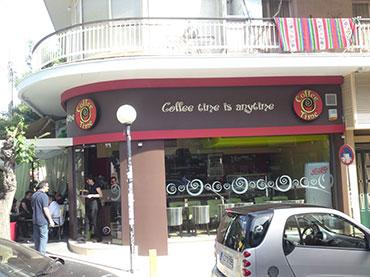 Καφετέρια Coffee Time