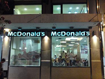 Εστιατόρια  McDonalds στο Σύνταγμα